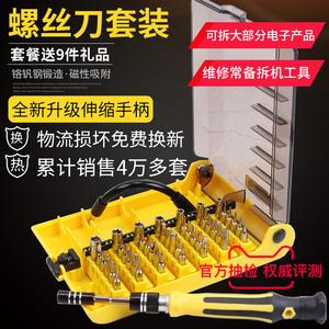螺絲刀套裝多功能家用拆機工具萬能表蘋果小米手機筆記本電腦維修