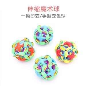 魔术伸缩球手抓开花球变大变小球幼儿园男孩球类儿童室内专用玩具
