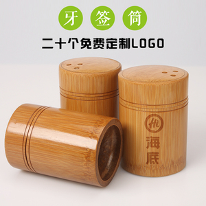 牙签筒 订做印logo刻字广告 圆形简约创意复古餐厅饭店竹木牙签盒