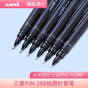 日本三菱UNI针管笔水彩手绘笔漫画设计草图笔描线笔绘图笔勾线笔简笔画笔针管笔套装美术生专用笔防水笔