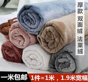加厚法蘭絨布料雙面絨珊瑚絨法萊絨面料暖暖褲布料寶寶毛絨床單布