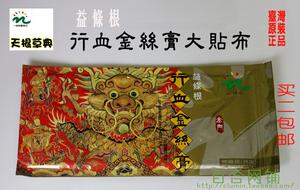金牌正品台湾原装天根草典金门一条根益条根行血金丝膏贴布包邮
