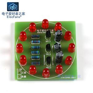 (散件)12只LED循环灯套件 交替闪烁简易流水灯 电子制作组装DIY