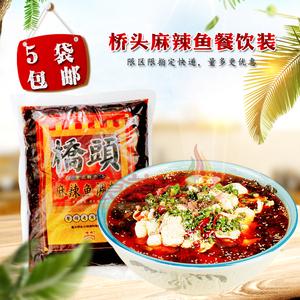 5袋包邮 重庆特产 桥头麻辣鱼调料餐饮装500g 餐馆火锅店专用