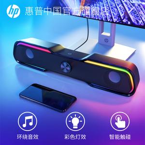 HP/惠普電腦音響臺式家用筆記本桌面有線長條游戲小音箱麥克風藍牙低音炮喇叭環繞重低音小型有源影響揚聲器
