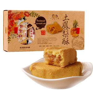 台湾特产糕点零食小可艾土凤梨酥350g伴手礼奶油绵密口感10入