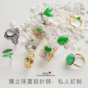 【mao珠宝】翡翠戒指 (款式参考)镶嵌设计 私人订制 天然a货