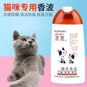 波波BOBO貓咪沐浴露400ml貓用香波多效合一寵物香波濃香多泡沫