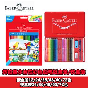 德国辉柏嘉水溶彩铅12 24 36 48 60 72色红铁盒手绘水彩彩色铅笔