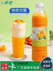 产地冷冻芒果汁 瓶装 浆 热卖杨枝甘露配料鲜榨饮品奶茶原料2斤装