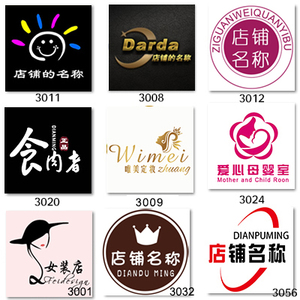 公司圖標店鋪店名 淘寶店標logo設計 網店商標公眾號頭像制作字體