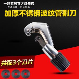 燃气管不锈钢波纹管空调割刀铜管割管刀割管器剪刀切管器送刀片