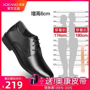 奧康男鞋夏季英倫商務真皮6cm增高鞋休閑潮流男士隱形內增高皮鞋