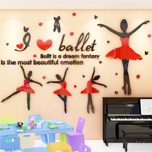 芭蕾女孩3d立体墙贴画创意舞蹈训练室背景墙贴纸学校音乐教室装饰图片