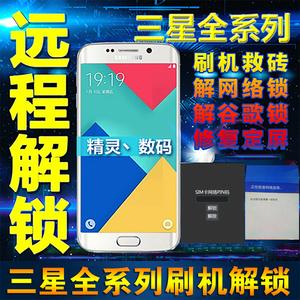 美版三星S10+S7E日版S8+韩版S9 Note8 9解网络锁解谷歌锁刷机救砖