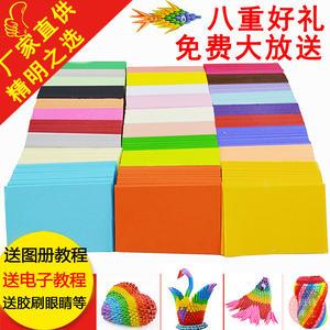 折纸三角插长方形手工材料做的彩纸制作天鹅儿童幼儿园动物3d立体