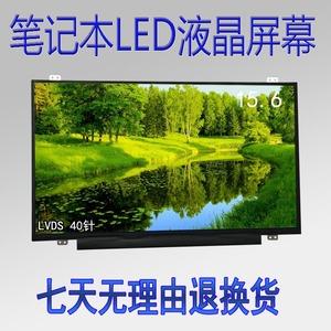 联想 15.6寸 E531 Y560 U550 U510 Z500 Z501 Z505 液晶显示屏幕
