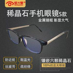 正品愛大愛稀晶石手機眼鏡 量子能量負離子護眼防藍光眼鏡 時尚款