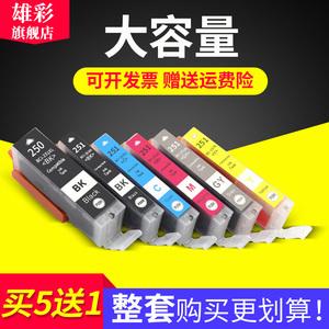 雄彩适用佳PGI250 CLI251墨盒MG5420 MG5422 MG5520 MG5522 MG5620 MG6320 MX722 MX922彩色喷墨打印机墨盒