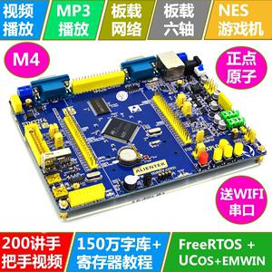 七星虫正点原子 探索者STM32F407 ARM开发板 M4核 stm32学习板