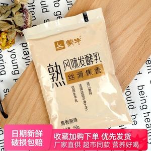 蒙牛炭燒酸奶熟風味發酵乳150g*15袋/10袋焦香原味真炭燒早餐酸奶