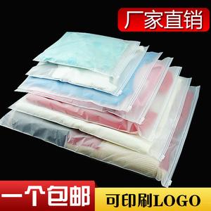 透明服装衣服包装袋拉链磨砂收纳定制LOGO加厚塑料礼品自封袋子pe