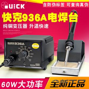 快克936A恒温焊台电烙铁可调温969A套装203H焊接手机204H维修205
