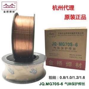 金橋JQ.MG70S-6氣保二保焊ER50-6實心藥芯焊絲0.8/1.0/1.2/1.6mm