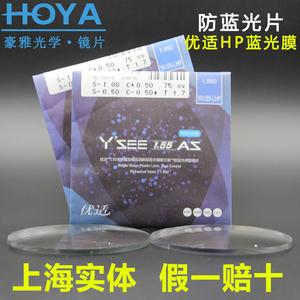 日本豪雅1.55优适兰御膜非球面镜片配镜1.56防蓝光近视树脂眼镜片