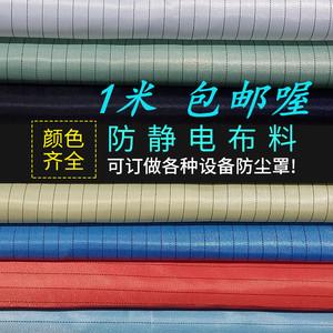 防静电绸条纹布料导电丝防静电布料防尘无尘服布料5mm条纹各色
