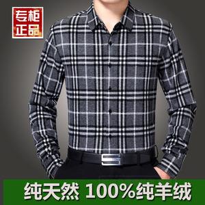 高檔鄂爾多斯市100%羊絨長袖襯衫男士中年休閑大格子襯衣爸爸秋季
