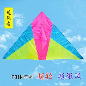 追風者風箏p31N超微風追風者傘布碳桿風箏抗大風高檔成人套餐包郵