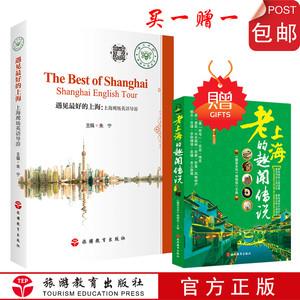 包郵 買一贈一 2019導游資格考試用書 遇見最好的上海:上海現場英語導游 魅力中國導游外語叢書 城市概況 景點導覽 文化專題