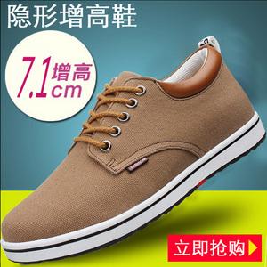 秋冬男鞋男士隱形內增高男鞋8cm百搭學生透氣板鞋增高鞋男休閑鞋
