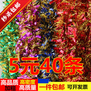 六一儿童节彩条彩带拉花圣诞毛条活动晚会布置结婚生日装饰用品