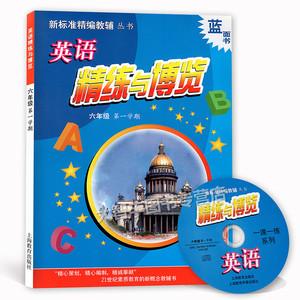 精練與博覽 英語 六年級第一學期/6年級上 藍面書(附MP3光盤)上海教育出版社 含答案
