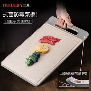 小麦秸秆菜板抗菌防霉塑料家用切菜板粘板刀板厨房小案板辅食砧板