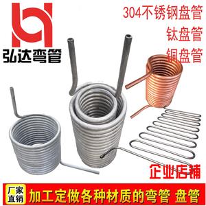厂家直销:加工定做盘管、弯管、弯头、蛇形管等(不锈钢 钛 铁)