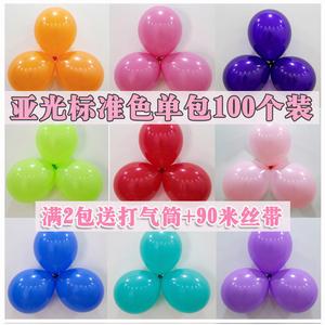 防爆加厚彩色圆形100个装 结婚婚礼装饰气球批發儿童生日布置用品
