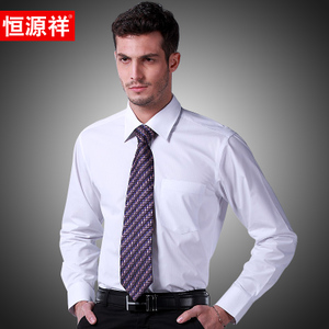 恒源祥衬衫男士纯色抗皱长袖衬衫中年商务职业正装春夏白衬衫方领