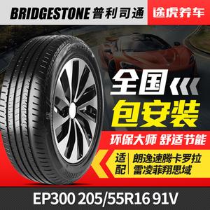 普利司通輪胎綠歌伴 EP300 205/55R16 91V適配朗逸速騰卡羅拉雷凌