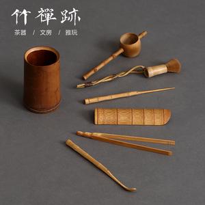 竹禅迹 茶道六君子套装 竹编茶则茶刀茶针茶勺茶漏功夫茶具配件