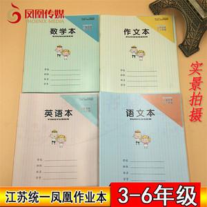 包邮 小学凤凰传媒本子 3-6年级语文数学英语作文图画  江苏统一