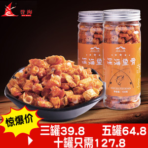 誉海深海鱼骨头100g*3罐烘焙小铺香酥散称即食鱼骨粒零食厦门特产
