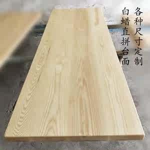 水曲柳白蜡木料木方diy板实木板木材原木木条隔断加工台面板定制