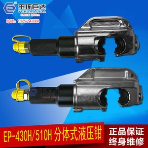 開口式分體液壓鉗EP-430H/EP-510H電動壓線鉗 快速壓接銅鋁線鼻子