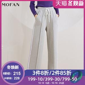 MOFAN2019秋冬新款高腰阔腿裤运动休闲垂坠感显瘦百搭直筒长裤女