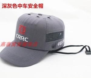 安全帽中國中車輕便帽子防撞灰色透氣遮陽防砸車間工作防護包郵