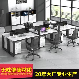 办公家具桌椅组合电脑桌卡座4人位员工办公室桌子工位职员办公桌
