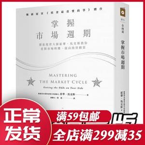 包郵正版現貨商業周刊圖書籍掌握市場週期價值投資大師霍華馬克斯